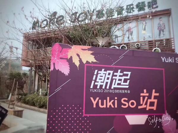 国内新星潮童黑马YuKiSo尤驰订货会持续火爆中