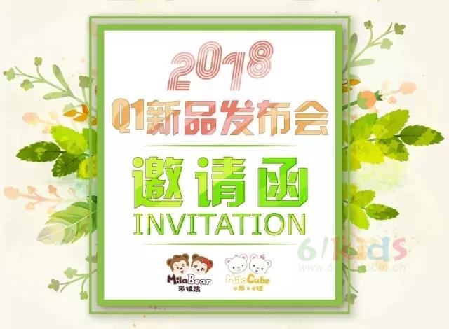 米拉熊、小米&小拉2018年Q1春裝新品發布會向您發出誠摯邀請