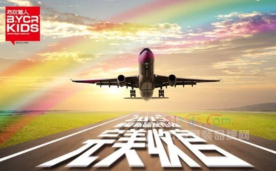 BYCR布衣草人童装①⑤春夏季新品会完美收官!