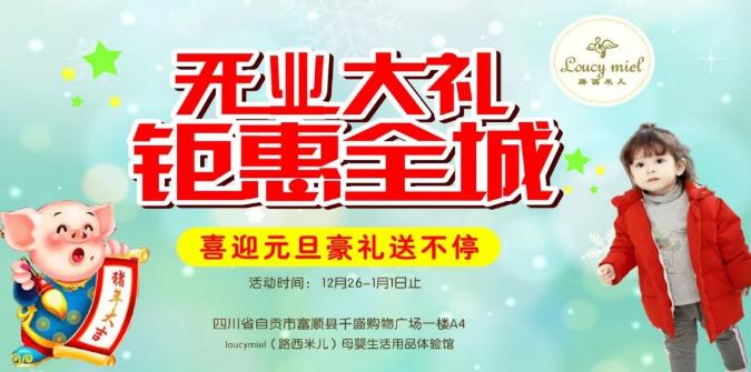 """四川富顺县千盛购物广场""""路西米儿""""店12月26日盛大开业!"""