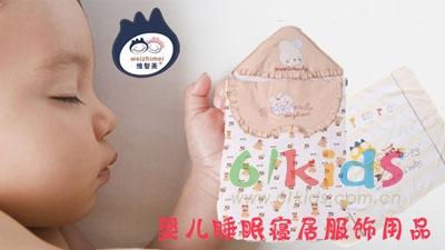 维智美婴儿睡袋服饰用品值得宝贝拥有!