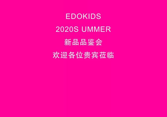 EDOKIDS | 2020夏新品品鑒會圓滿落幕