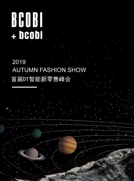 BCOBI 2019秋季新品發布會暨首屆DT智能新零售峰會