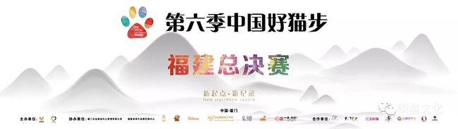 第六屆中國好貓步全國少兒模特大賽福建總決賽在廈門北站隆重舉行