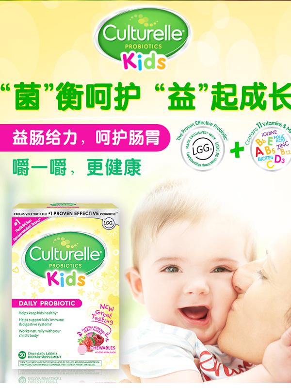 美國culturelle康萃樂嬰幼兒童益生菌粉