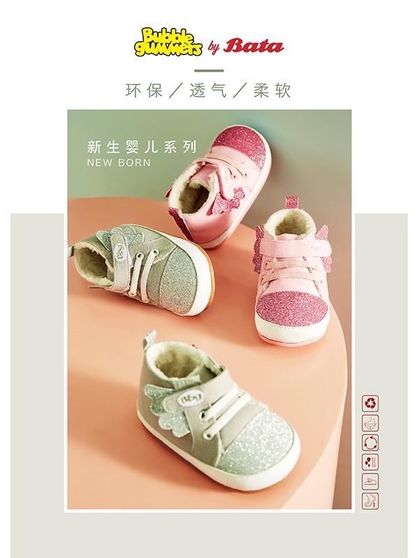 Bubblegummers童鞋