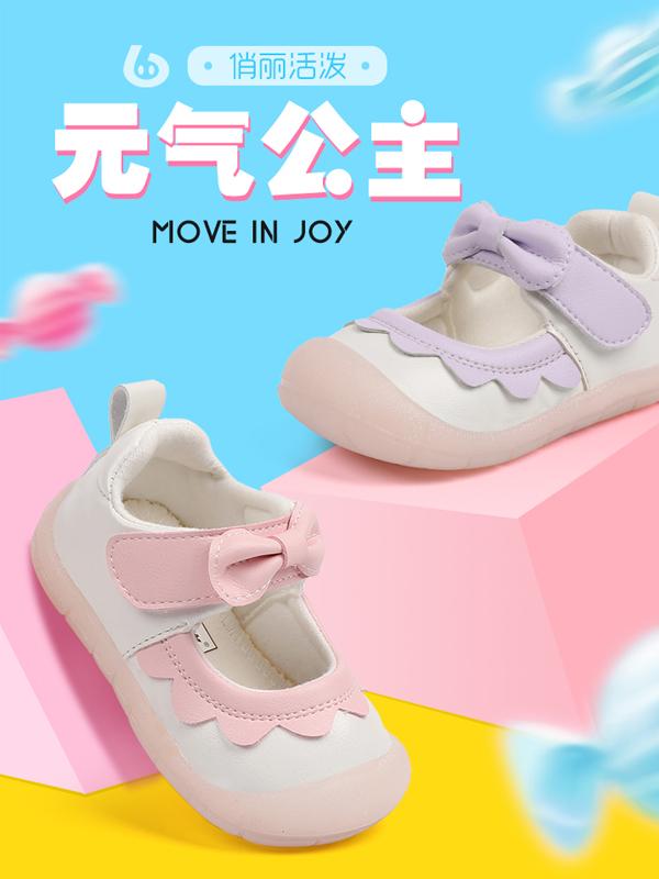 拉拉猪婴童鞋新品