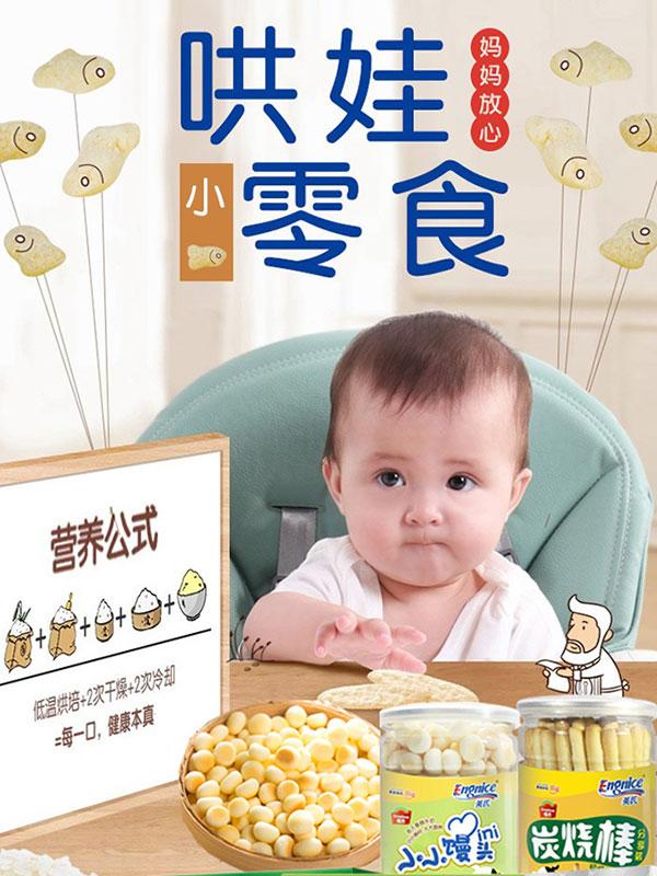 英氏Engnice寶寶零食火爆上市