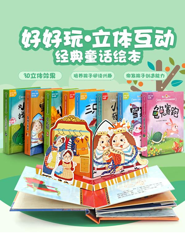 好好玩儿童益智图书新款