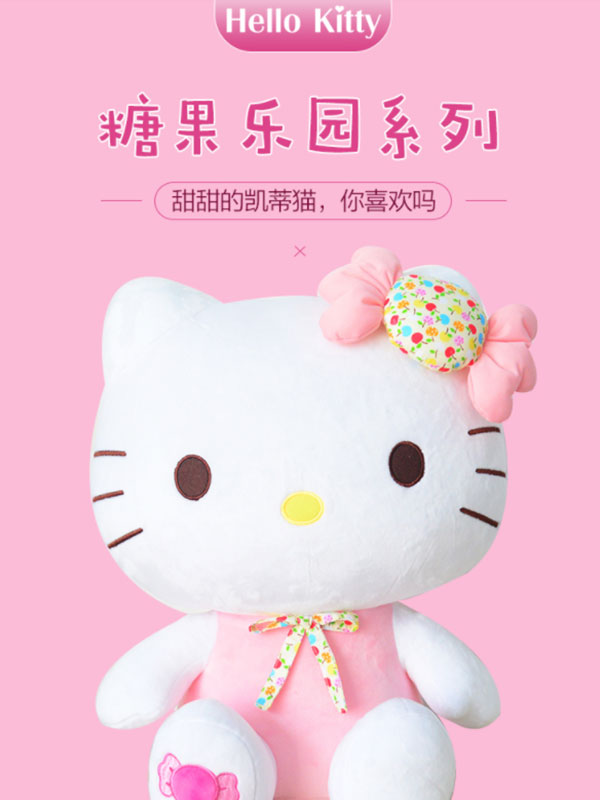 Hello Kitty毛绒玩具2019新款推出