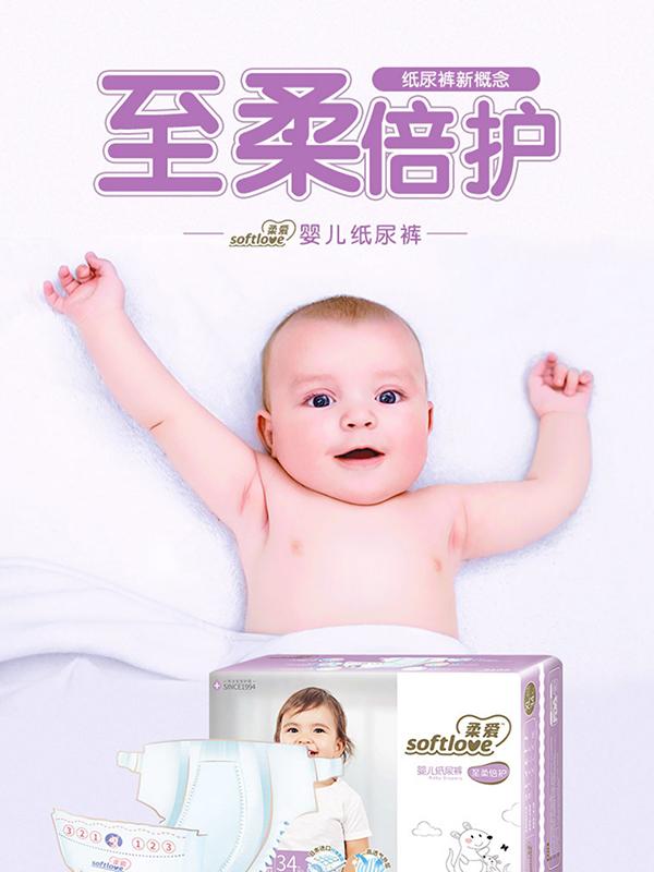柔愛嬰兒紙尿褲新品