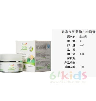 嬰幼兒護膚及洗護品