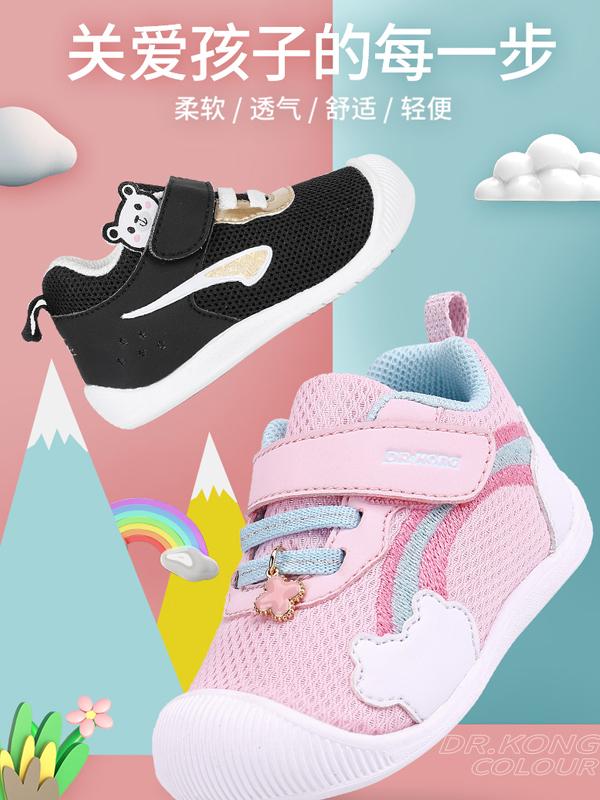 江博士健康童鞋透气婴儿步前鞋软底机能鞋