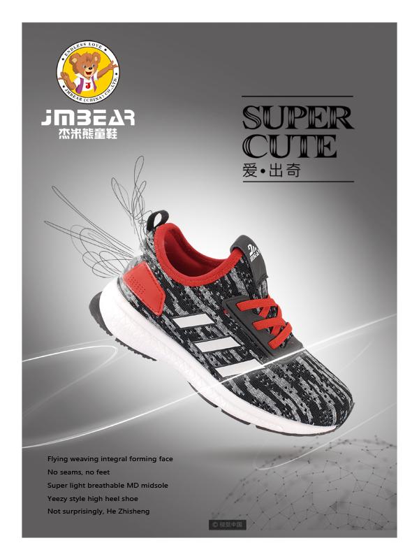 杰米熊童鞋2018年新品