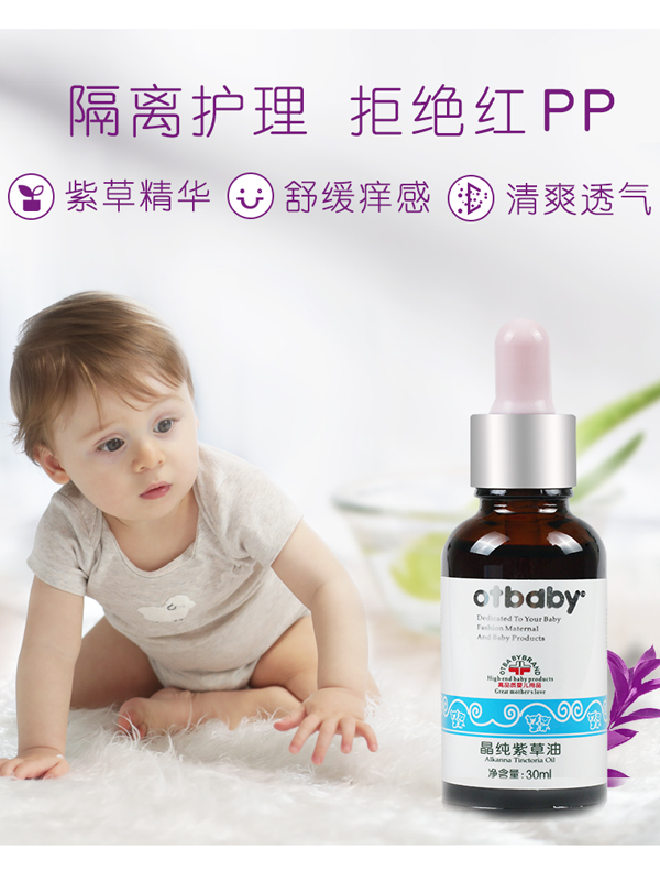 otbaby 晶純紫草油30ml