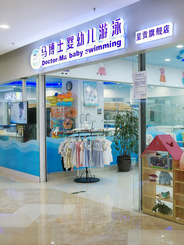 馬博士游泳館加盟店