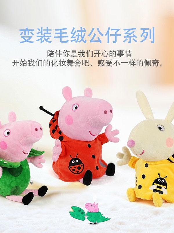小猪佩奇毛绒玩具新品上市