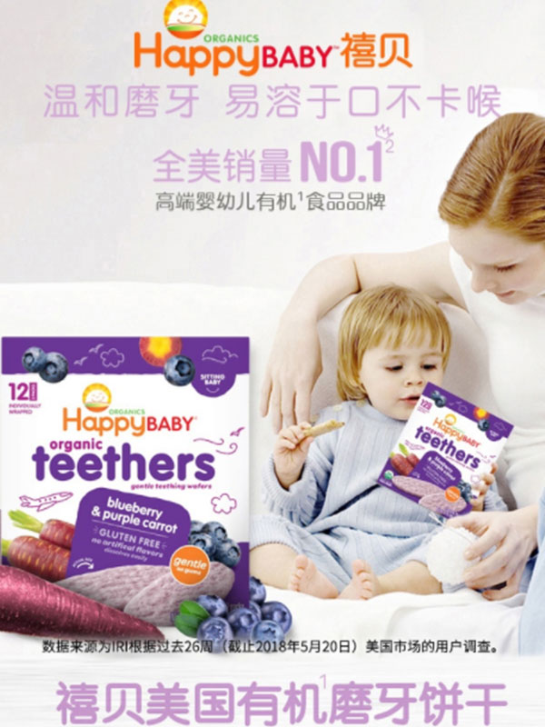 禧貝HappyBaby寶寶零食2019火爆上市