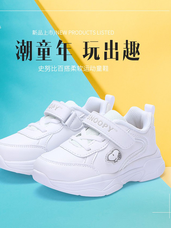 史努比童鞋2020年新品