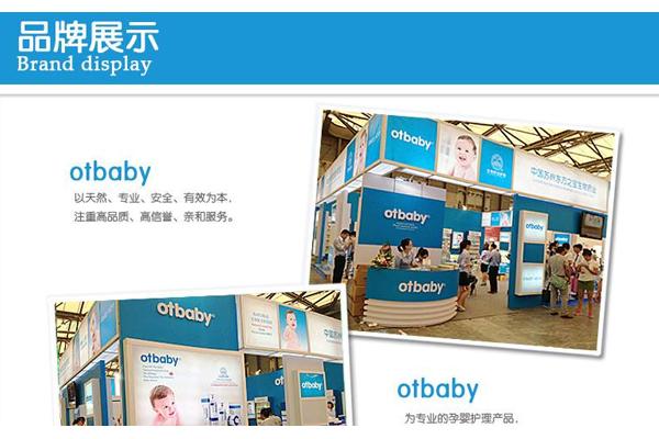 otbaby店鋪形象
