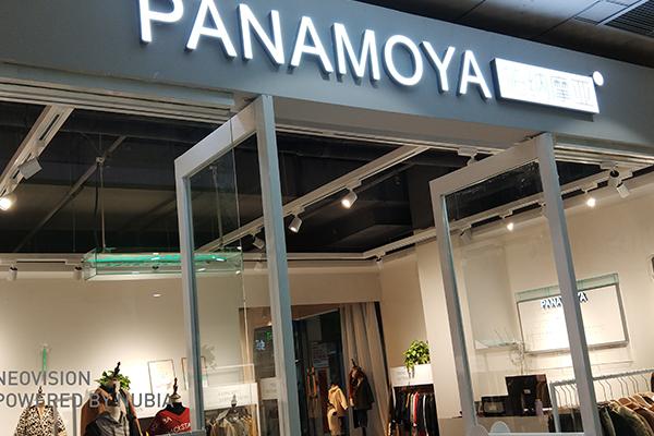 帕納摩亞店鋪形象