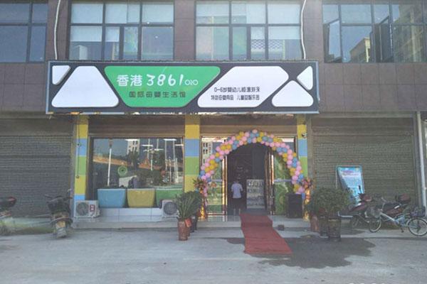 香港3861