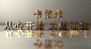 卡佑米童装宣传片