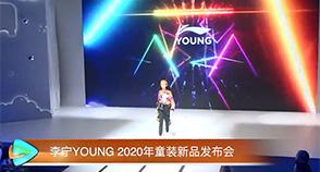 李宁YOUNG 2020年童装新品发布会