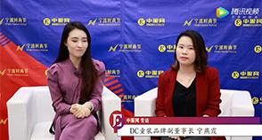 2019寧波時尚節:專訪DC童裝品牌副董事長寧燕霞
