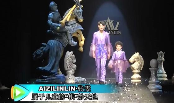 安奈儿童装2020春夏新品发布会意大利梦幻之旅启程!