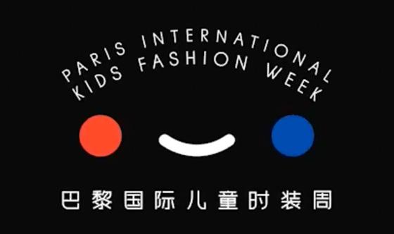 巴黎兒童時裝周