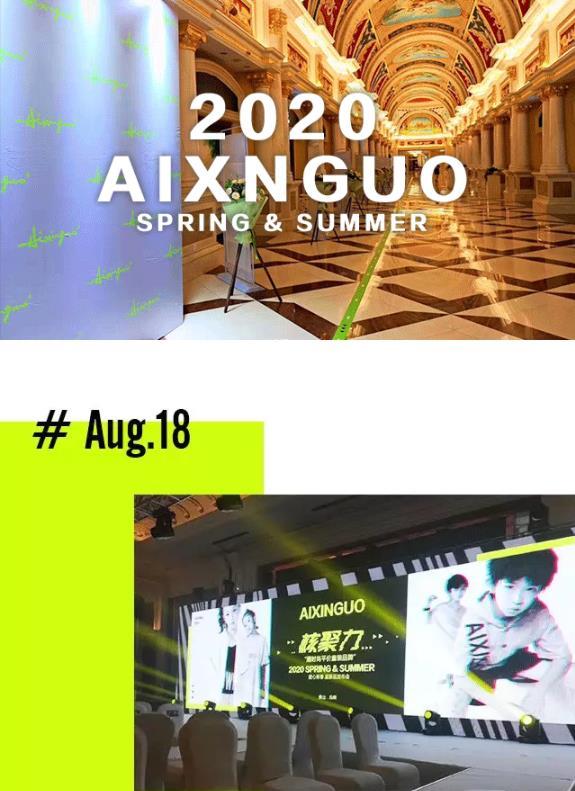AIXINGUO童装 | 2020春夏新品发布会圆满结束!