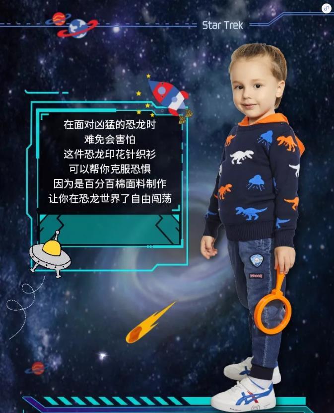 开学季特惠,和小猪班纳童装一起开启奇幻的太空之旅