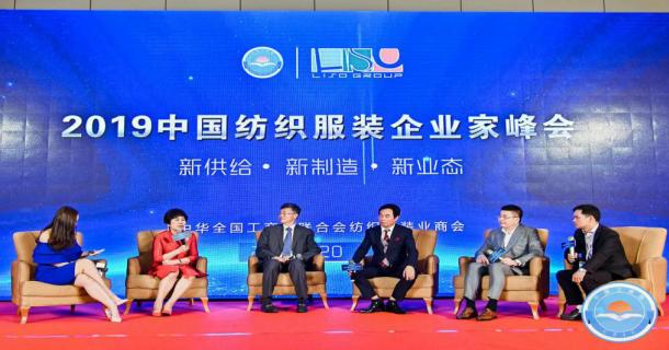 赋能产业,价值链接 | LINK FASHION全球服装产业领袖峰会