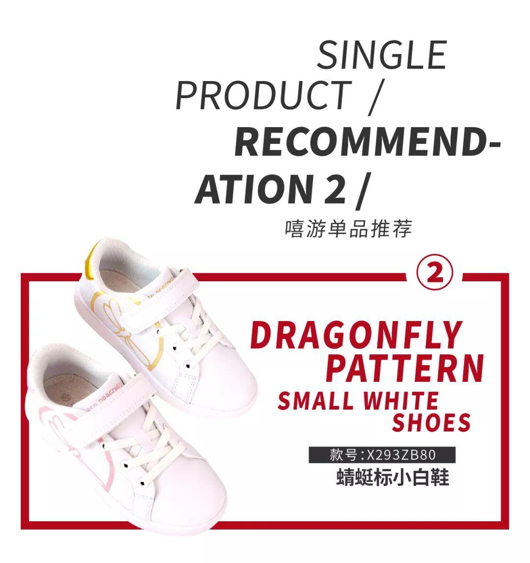 十一嘻游記   紅蜻蜓童鞋以出行祝賀祖國70周年華誕