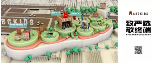 致嚴選,敬終端   ABC KIDS 2020Q2新品發布暨360全景推演營銷盛會!