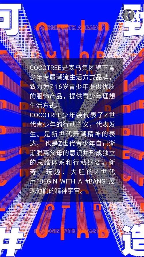COCOTREE少年裝20Q2訂貨會即將舉行