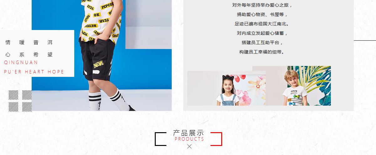 中國十大童裝品牌 小豬班納童裝