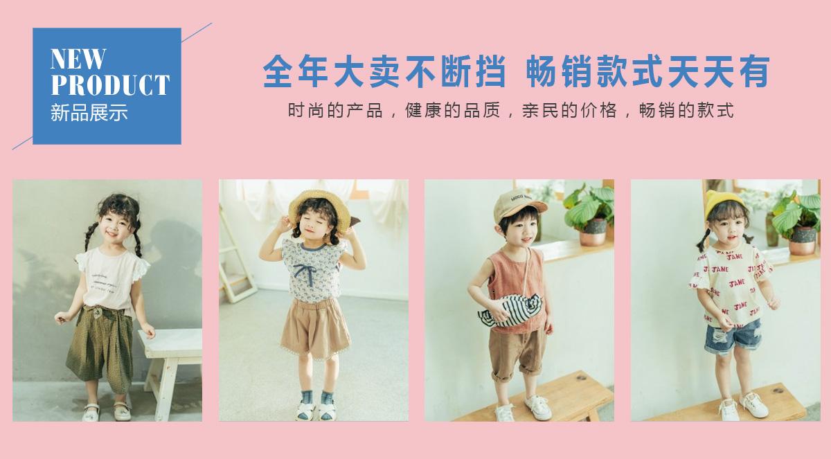 打造中国品牌童装折扣行业最大的航空母舰