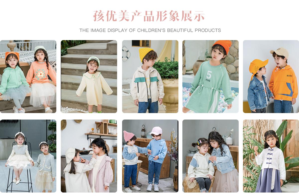 孩优美童装开启童装行业新零售