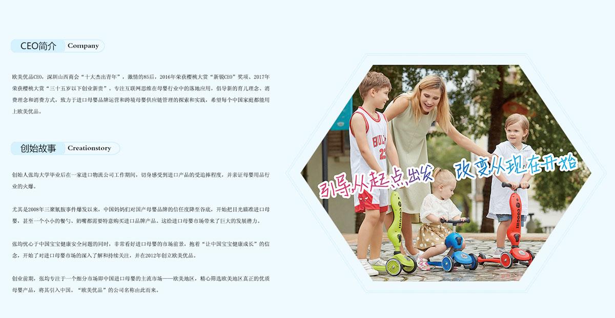 让中国的每一个家庭,都能用上欧美优品