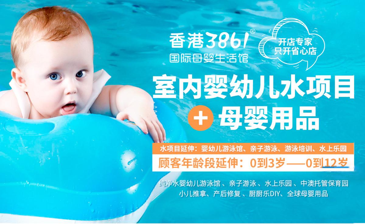香港3861純凈水嬰兒游泳館加盟