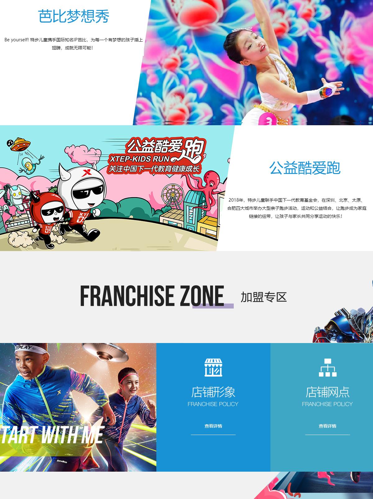特步儿童 中国领先的体育用品企业之一