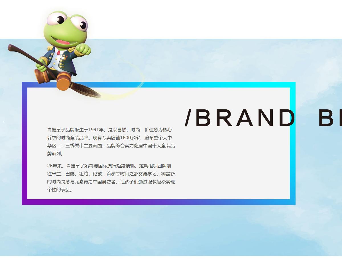 青蛙皇子童装诚邀加盟