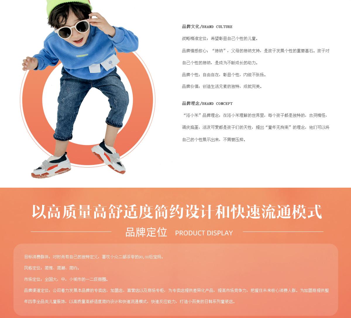 洛小米新锐童装品牌火热招商中!