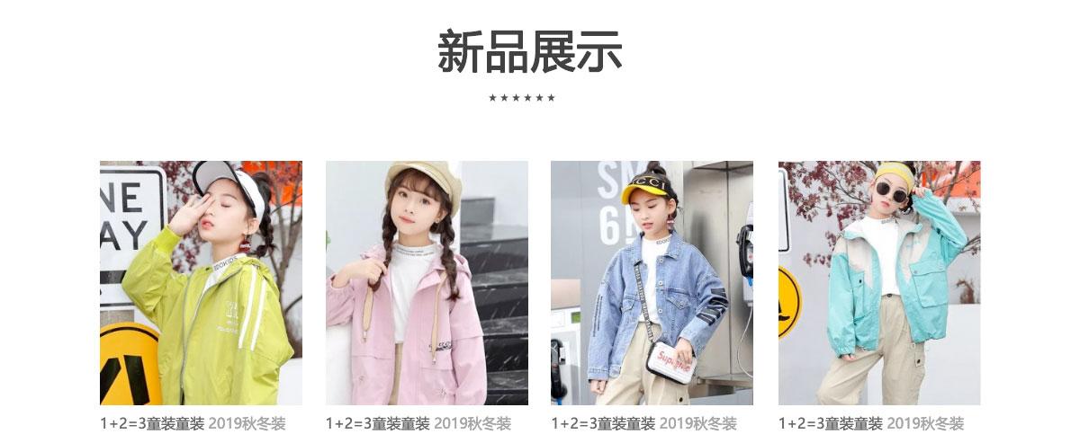 一站式全年齡段的大眾時尚童裝品牌