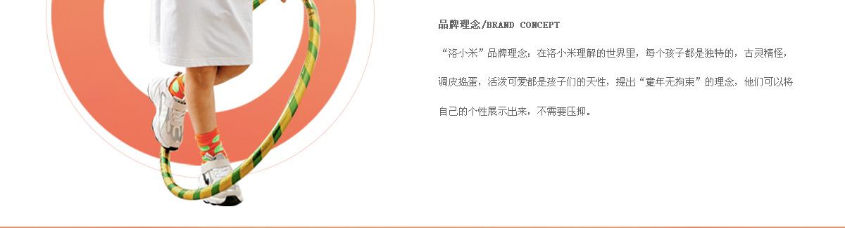 洛小米新銳童裝品牌火熱招商中!