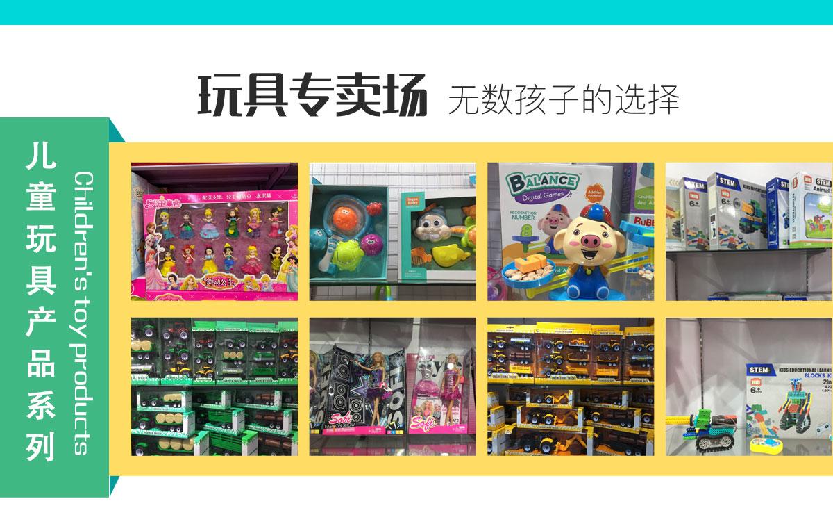 """""""儿童的新家""""淘乐屋儿童玩具益趣体验馆"""