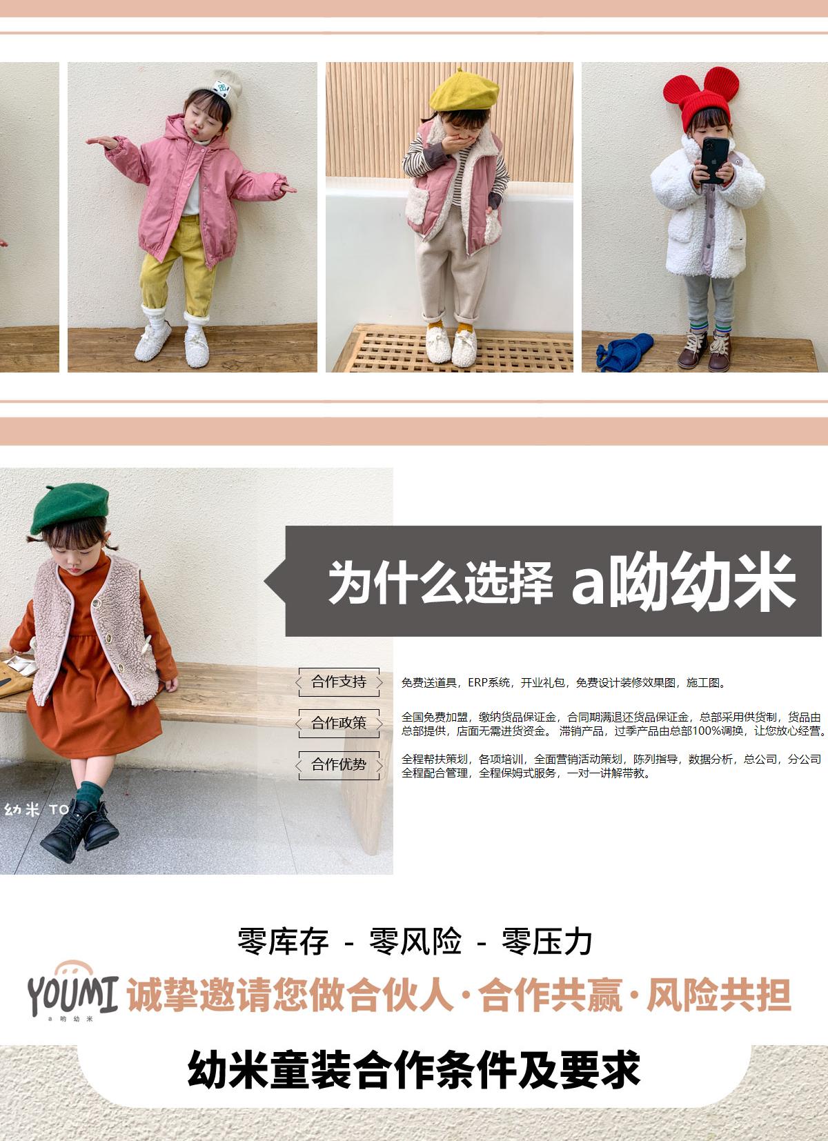 时尚为你 开生不凡 幼米童装