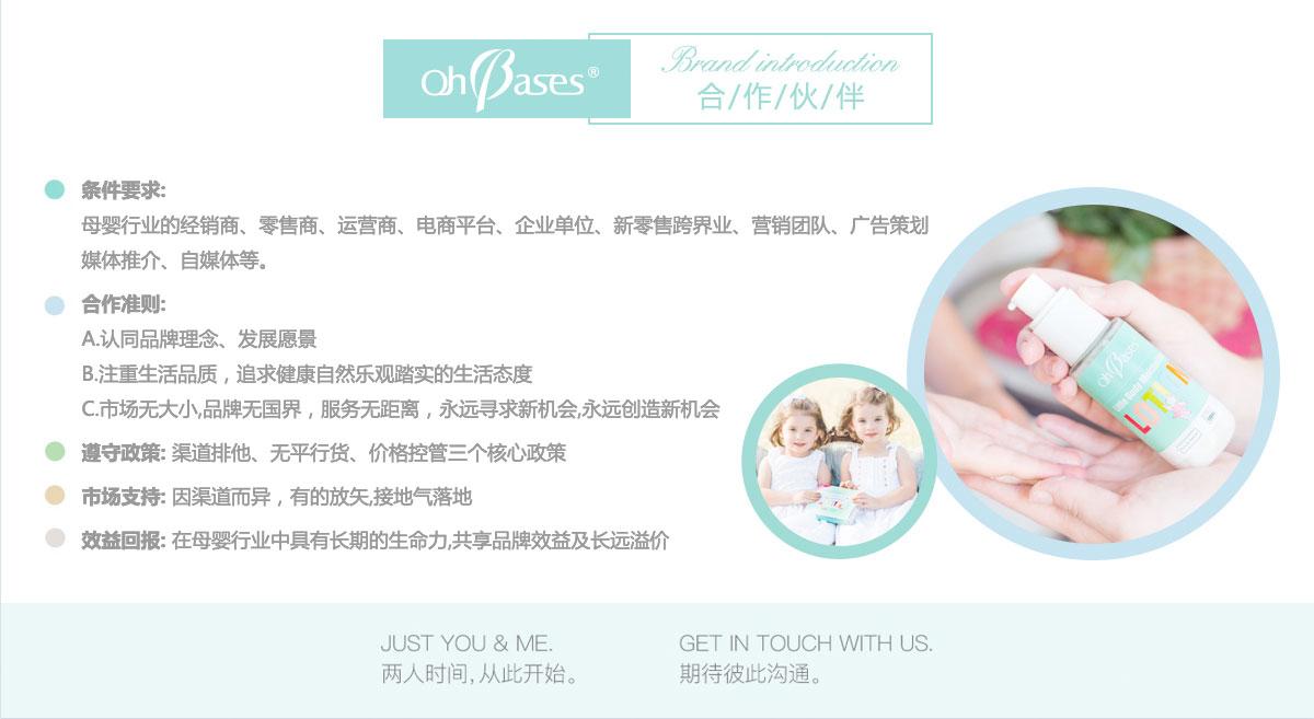 OhBases歐比信美國天然有機安全母嬰護理用品